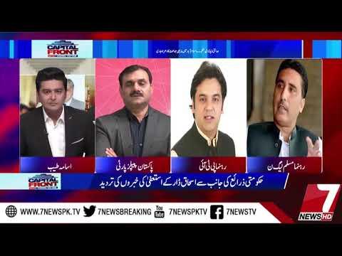 Capital Front 18 November 2017 |7News|