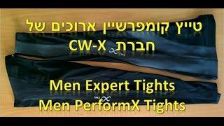 סקירה מקיפה על טייטס קומפרשיין ארוכים של חברת CW-X