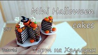 Miniature Halloween cake. Tutorial. DIY.  Polymer clay. Миниатюрный торт для Хэллоуина.