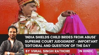 India shields Child Brides from Abuse - Important 'Editorial and Question' of the day