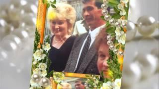 28 лет совместной жизни!!!