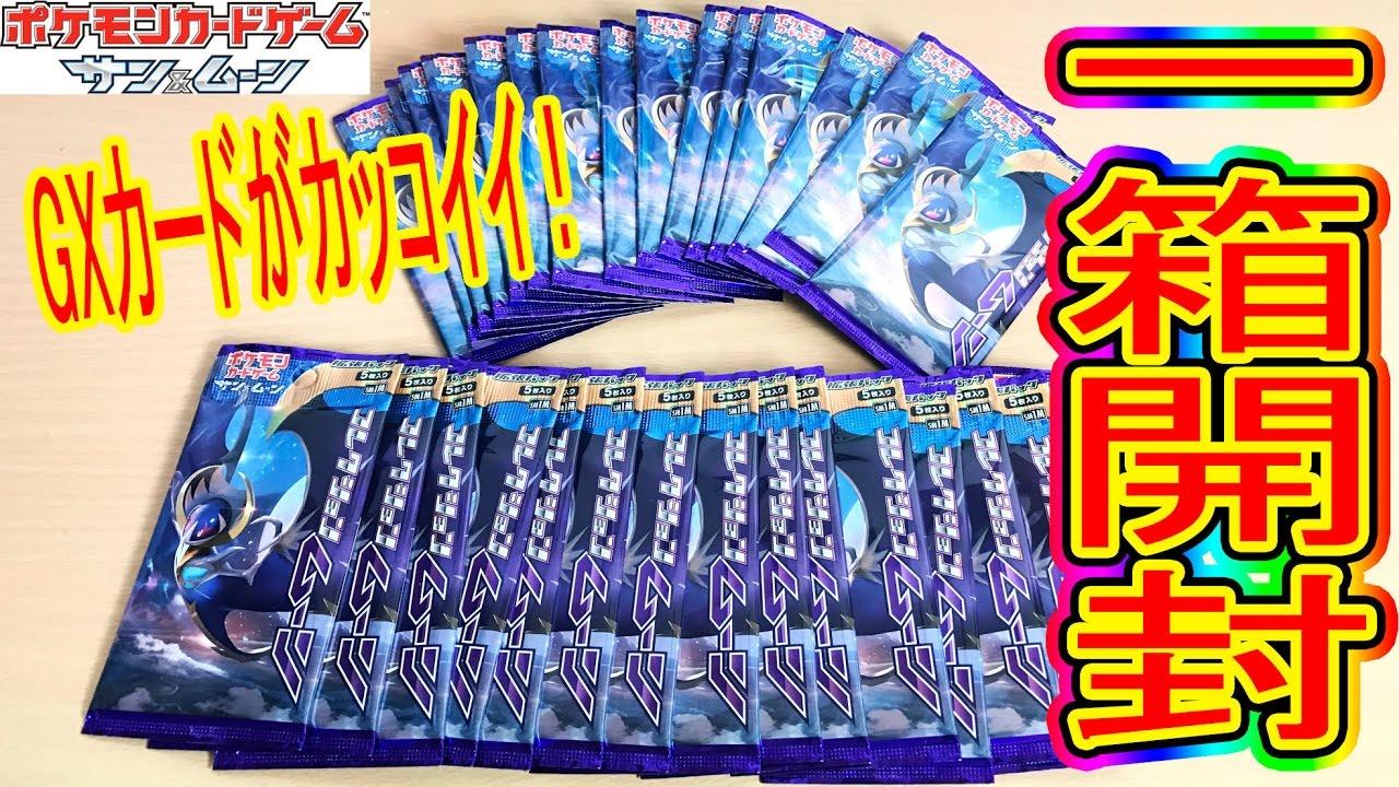 gxカードが美しい【1box開封】ポケモンカードゲーム ムーン拡張パック