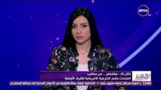 «الخارجية» الأمريكية : «داعش» فقدت 60 % من أراضيها بالعراق.. ونرحب بالتعاون مع مصر