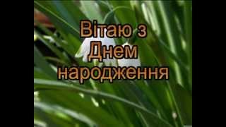 Вітаю з Днем народження))))