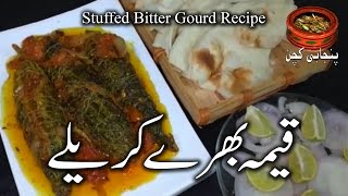 Stuffed Bitter Gourd Recipe / Qeema Bhary Karelay in (Punjabi Kitchen)
