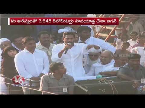 YS Jagan Speech At Rayachoti YCP Election Campaign Meeting | AP Elections 2019 | V6 News