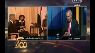 #ممكن   حوار خاص مع السفير محمد العرابي - وزير الخارجية السابق - الجزء الثاني