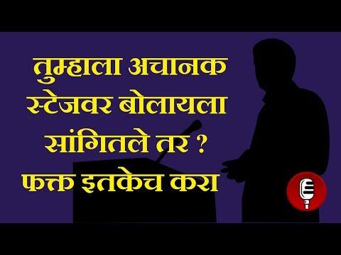 Stage Daring | Bhashan Kase Karawe | Public Speaking Tricks | Vaktrutv Kala | Marathi