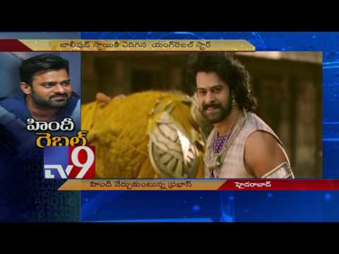 Prabhas gets Bollywood offers, learns Hindi ! - TV9