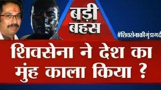 Big Debate: Did Shiv Sena malign India
