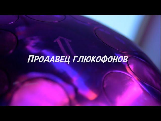 Продавец глюкофонов. Курс видеосъёмки для бизнесменов
