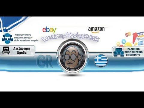 Dropshipping GR 5#Hangout Ελληνική Ebay Ομάδα