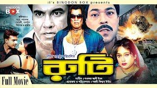 Ruti -রুটি | Manna | Shahnaz | Dildar | Bangla Movie