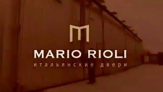 Межкомнатные двери Mario Rioli Казань(Межкомнатные двери Mario Rioli Казань., 2016-05-12T11:15:41.000Z)