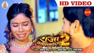 Comedy Scene || Raja Chhattisgarhiya - 2 || Superhit Chhattisgarhi Movie Clip - 2019