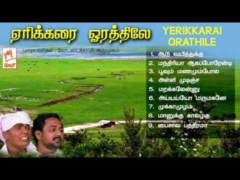 Yerikkarai Orathile | Kottaisamy , Arumugam