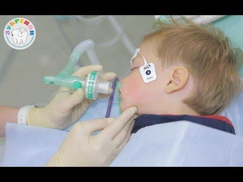 """Лечение зубов под наркозом. Как это происходит? Детская стоматология """"Зубрёнок""""."""