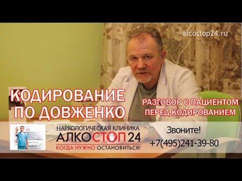 Кодирование от алкоголизма в клинике довженко