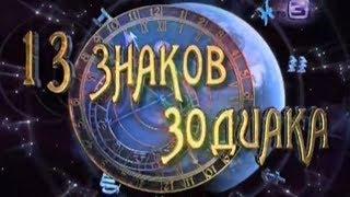 13 знаков зодиака - 02 Телец ТВ-3