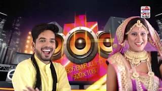 Latest Rajasthani Song - DJ पर नाचे मारी जानूडी | VIDEO | Yuvraj Mewadi |DJ MIX Song |RDC Rajasthani