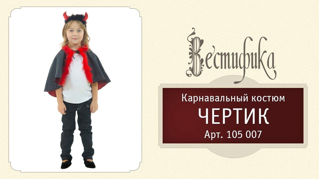 1cd1b02d7d6411e Карнавальный костюм Чертик для детей от российского производителя Вестифика
