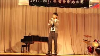 金文泰中學歌唱比賽初賽(上半場)