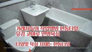 포항타일및 욕실은 한동타일-유강 코아루 안방 욕실