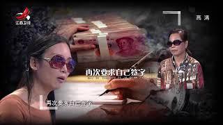 《金牌调解》儿媳被婆婆抢房 宁愿净身出户20171102[高清版]