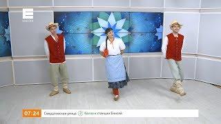 Зажигательные танцы от польского народного ансамбля Korale