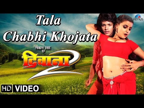 Tala Chabhi Khojata Video Song || Deewana 2 || Bhojpuri Film