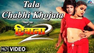 Download Hindi Video Songs - Tala Chabhi Khojata Video Song || Deewana 2 || Bhojpuri Film