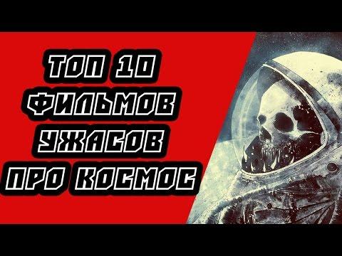 ТОП 10 фильмов ужасов про космос. Фильмы ужасов про космос.