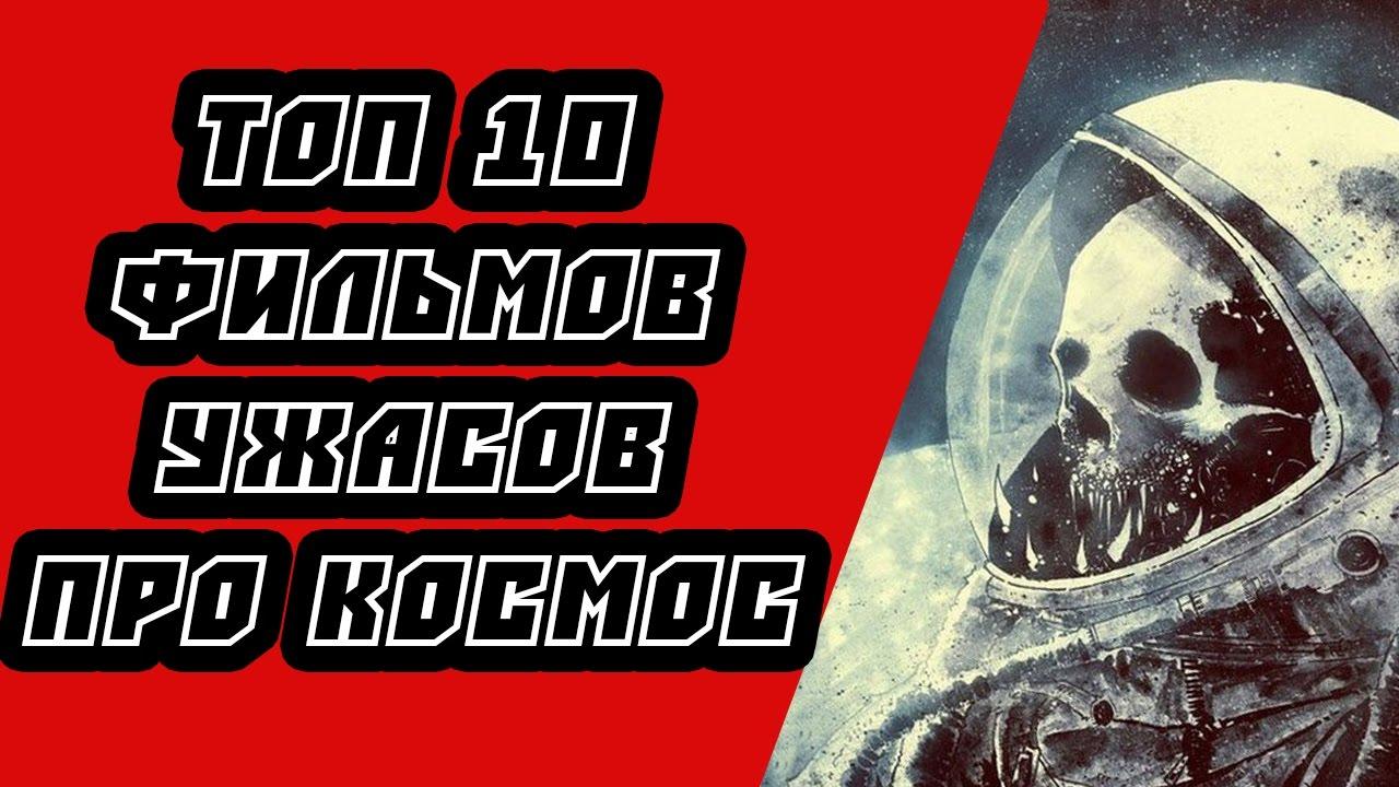 топ 10 фильмов ужасов про космос фильмы ужасов про космос