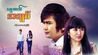 မြန်မာဇာတ်ကား - ပဉ္စလက်အချစ် - ဟိန်းဝေယံ ၊ သက်မွန်မြင့် - Myanmar Movies - Love - Drama - Romance