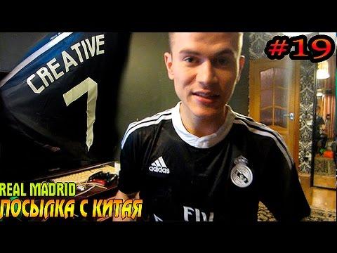 Форма Real Madrid 2014/15 (Away) Unboxing / Обзор | #19 [ПОСЫЛКА С ТОГО СВЕТА]