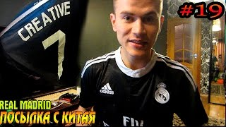 ����� Real Madrid 2014/15 (Away) Unboxing / ����� | #19 [������� � ���� �����]