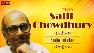 Best of Salil Chowdhury - A Tribute | Lata Mangeshkar | Kishore Kumar | Asha Bhonsle | Bengali Songs