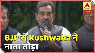 Upendra Kushwaha Quits As Minister From Cabinet | ABP News