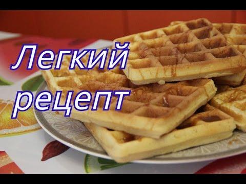 Мягкие венский вафли в электрической вафельнице (рецепт)