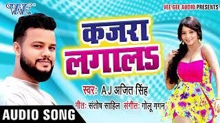 #AJ Ajeet Singh का सबसे हिट Song I कजरा लगालs I 2020 Bhojpuri Superhit New Song
