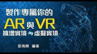 輕課程PT116 : 製作專屬你的AR擴增實境與VR虛擬實境