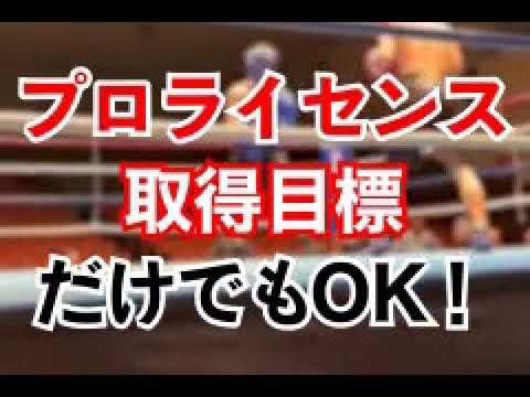 北澤ボクシングジム KITAZAWA BOXING GYM