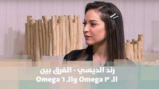 رند الديسي - الفرق بين الـ 3 Omega والـ 6 Omega