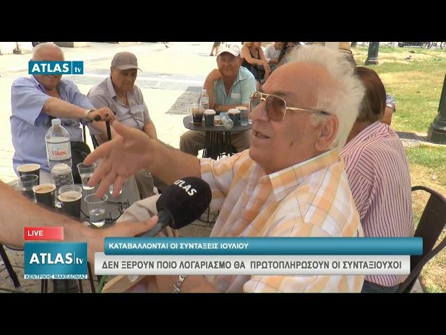 ΚΕΝΤΡΙΚΟ ΔΕΛΤΙΟ ΕΙΔΗΣΕΩΝ - 25 06 2019
