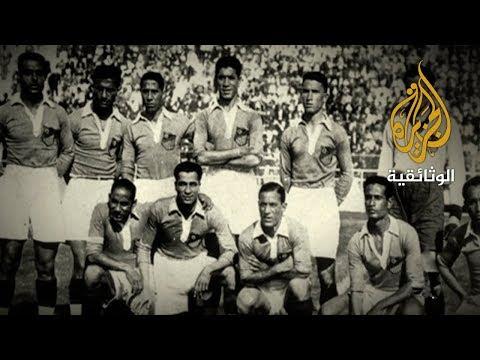 العرب في كأس العالم 1 - البداية