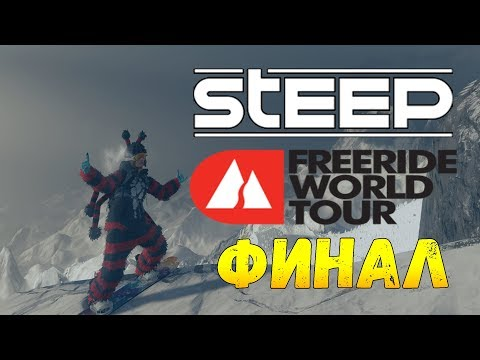 Steep - FREERIDE WORLD TOUR - ФИНАЛ