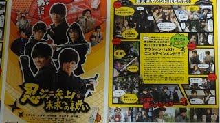 忍ジャニ参上!未来への戦い 2014 映画チラシ 2014年6月7日公開 【映画...