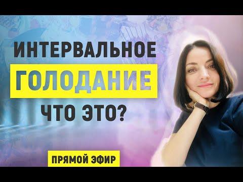 Елена Байкова об интервальном голодании: диета или образ жизни?