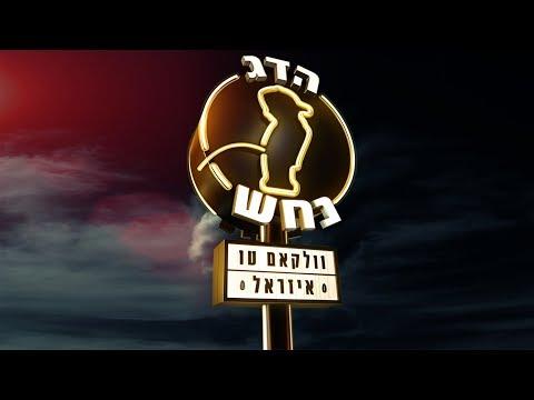 הדג נחש - בועה (אודיו ♫) // Hadag Nahash - Bua