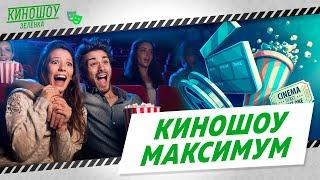 "КиноШОУ // ЗЕЛЕНКА ""МАКСИМУМ"" // до 100 гостей"